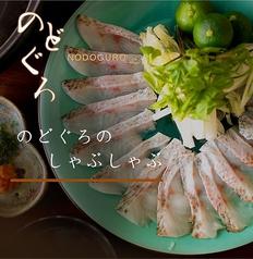 和らぎ亭 しまや 別邸 東大通り店のおすすめ料理1