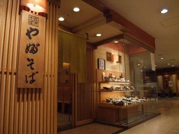 江戸そば やぶそば 広島店の雰囲気1