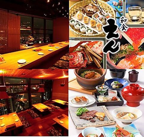 【全250席】多種多様のお席をご用意。東京の絶景を眺めながらお食事をお楽しみ下さい!