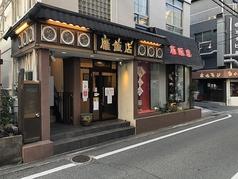 雁飯店 茨木市の写真