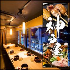 名古屋コーチンと炭火焼き鳥 神戸屋 新橋店の写真