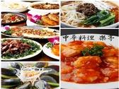 中華料理 楽亭