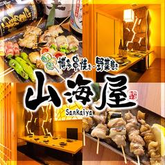 博多串焼き 野菜巻きのお店 山海屋 さんかいや 池袋店の写真