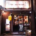 モダンな空間の大人の一軒家日本酒バルでお疲れ様の乾杯を♪