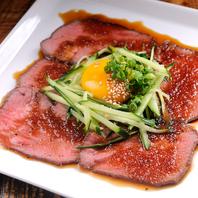 「牛肉ローストユッケ」間違いなく美味しい逸品です!