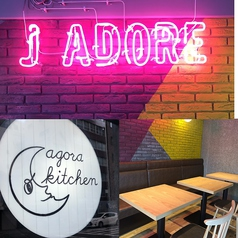 agora kitchenの写真