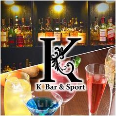 K Bar&Sport ケイバー&スポーツの写真