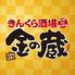 金の蔵 日暮里駅前店のロゴ