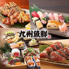 わら焼きと地酒 九州魚鮮 谷町四丁目店の写真