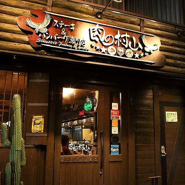 肉の村山 行徳店の雰囲気1