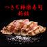 つきぢ神楽寿司 新館のロゴ