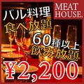 ミートハウス 東京ドーム前店のおすすめ料理1