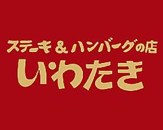 ステーキ&ハンバーグ いわたき 千間台店の写真
