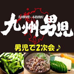 九州男児 甲府ココリ店のコース写真