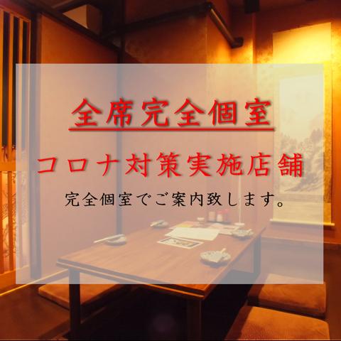 地鶏酒家 黒かしわ 黒崎店