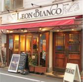 Leon Bianco レオンビアンコの雰囲気3