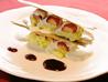 和洋心菜 柾風 MASAKAZEのおすすめポイント3