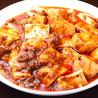 中華食堂 錦味坊のおすすめポイント2