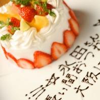 ■サプライズ大歓迎■♪ケーキ無料プレゼント♪■
