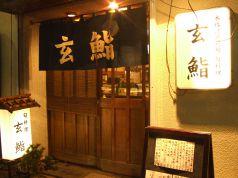 玄鮨の写真