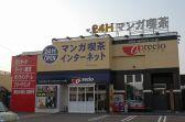 アプレシオ 米松店 福井のグルメ