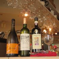 厳選したワインの数々