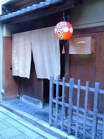 祇園でも気軽に通える一軒。店主のこだわりが凝縮されたお料理に舌鼓。