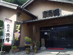 慶寿園の写真