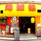 海賊船 八王子店の雰囲気3