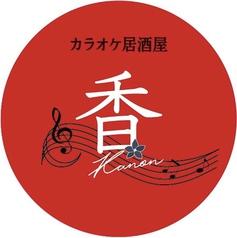 香 KANONの写真