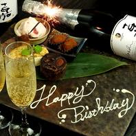 誕生日・記念日のご用命は「TAMA」へ!