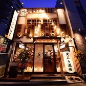 天ぷら酒場 KITSUNE 塩釜口店の雰囲気2