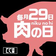 毎月29日は「肉の日」 人気食べ放題が2900円♪
