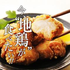 地鶏居酒屋 とり道楽 池袋店のおすすめ料理1