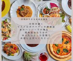トラットリアボナペティ 大和田店の写真