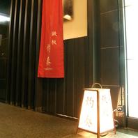 【八坂神社すぐ】祇園で楽しめる、贅沢鉄板料理…