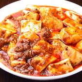 中華食堂 錦味坊のおすすめ料理2