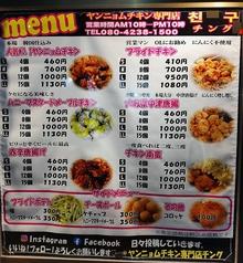 ヤンニョムチキン専門店チングの写真