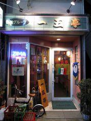 bar 一五亭 の写真