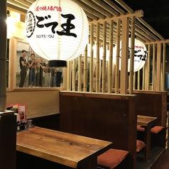 ごて王 姫路駅前店の雰囲気1