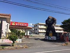 焼肉パラダイス キングコング 泡瀬店の写真