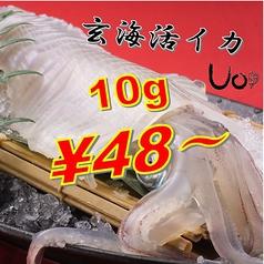 くつろぎの美味家 Uo ウオ 薬院のおすすめ料理1
