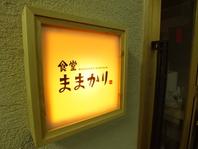 ぬくもりのある電飾が目印。