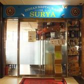 インド料理 スーリヤ 中目黒店の雰囲気3