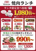 焼肉巻次郎のおすすめ料理3