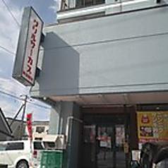 グリルサーカス 東区本店の写真