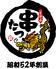 串たつ 名古屋駅本店のロゴ