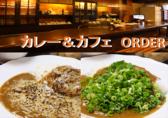 カレー&カフェ ORDER 江坂・西中島・新大阪・十三のグルメ