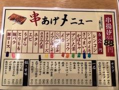 串揚げ ハチハチのおすすめ料理1