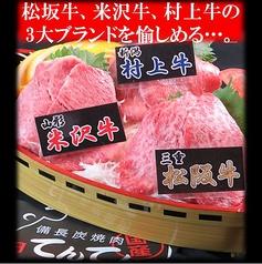 備長炭焼肉 てんてん 新潟駅前店のおすすめ料理1
